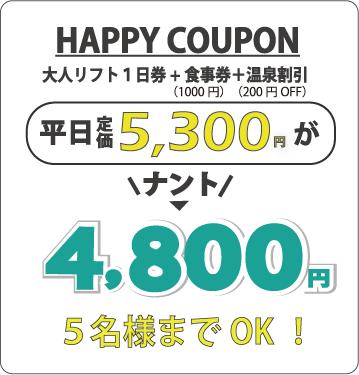 快乐优惠券