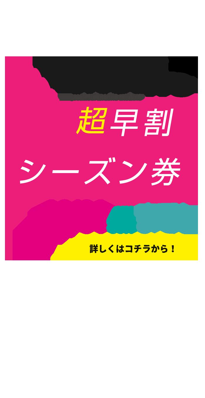名湖滑雪场2021-2022超级早鸟季票