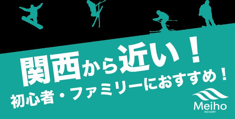 关西附近的滑雪胜地(大阪,京都,滋贺县)! Meiho滑雪胜地推荐给初学者和家庭!