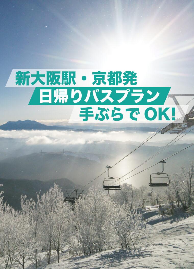 从新大阪站和京都站!一日游计划,Meiho滑雪胜地,您可以空手而归