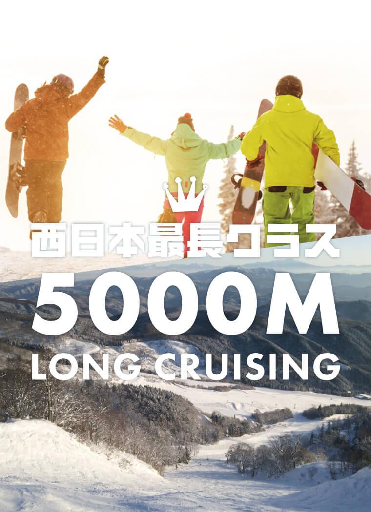 西日本最长的班!名和滑雪胜地,您可以享受5,000m长的路线